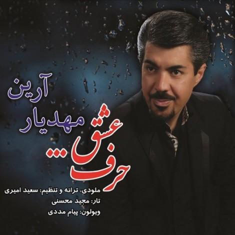 Mahdiyar Aryan - 'Harfe Eshgh'