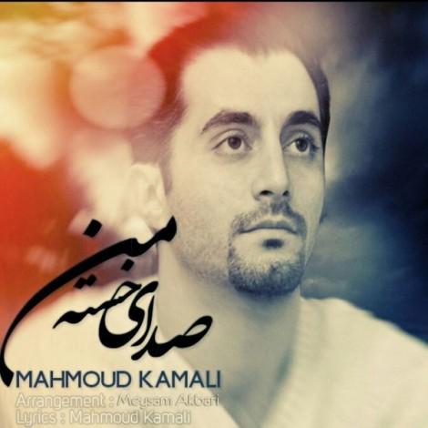 Mahmoud Kamali - 'Sedaye Khaste Man'