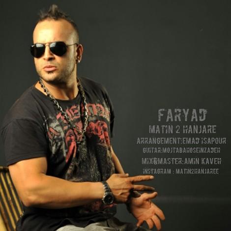 Matin 2 Hanjare - 'Faryad'