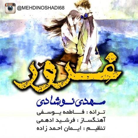 Mehdi Noshadi - 'Ghoroor'