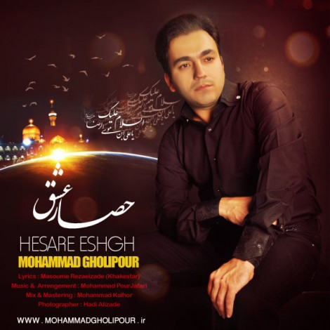 Mohammad Gholipour - 'Hesare Eshgh'