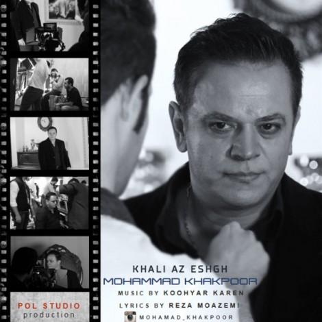 Mohammad Khakpoor - 'Khali Az Eshgh'