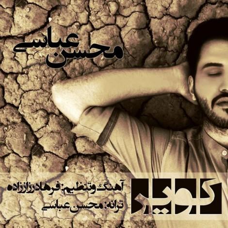 Mohsen Abbasi - 'Kavir'