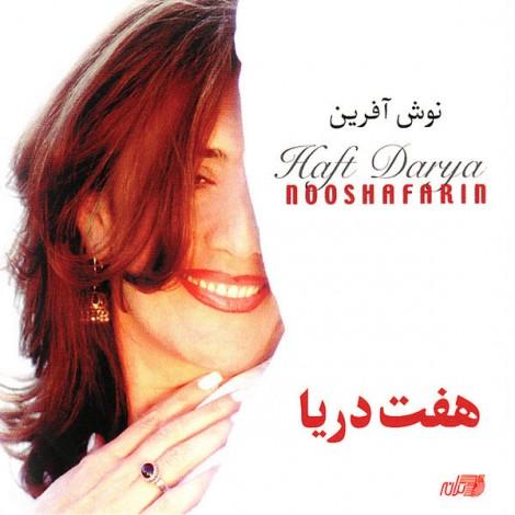 Nooshafarin - 'Moondegar'
