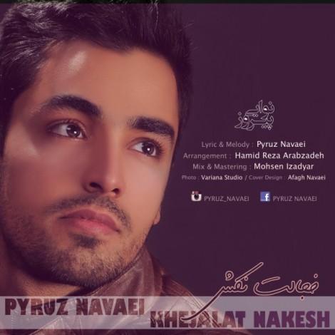 Pyruz Navaei - 'Khejalat Nakesh'