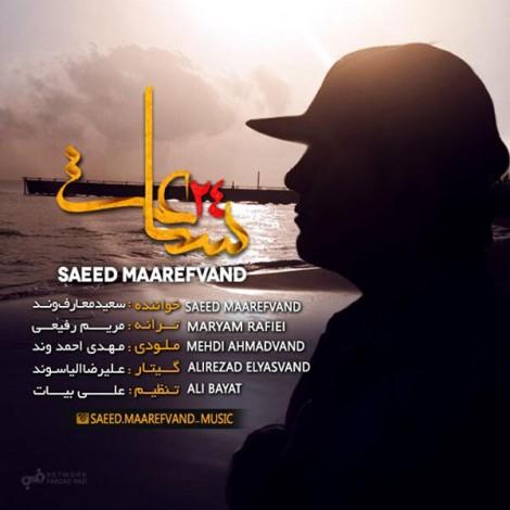 Saeed Maarefvand - '24 Saat'
