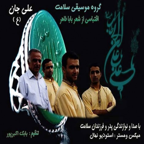 Sallamat Music Band - 'Ali Jan'