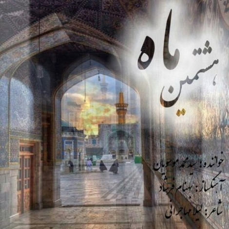 Seyed Mohammad Mousavian - 'Hashtomin Mah'