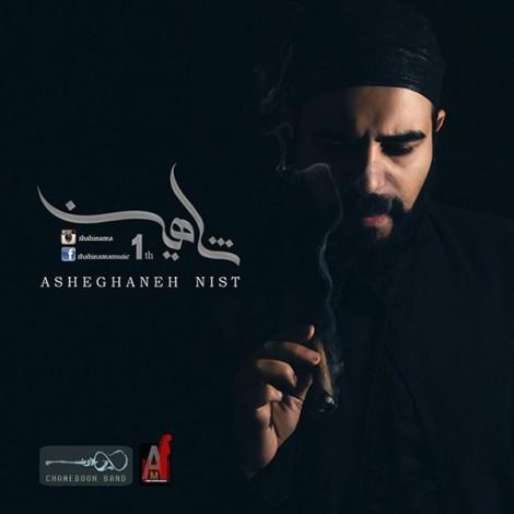 Shahin Asna - 'Asheghaneh Nist'
