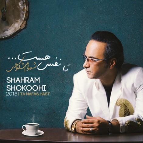 Shahram Shokoohi - 'Ashegh Bemoon'