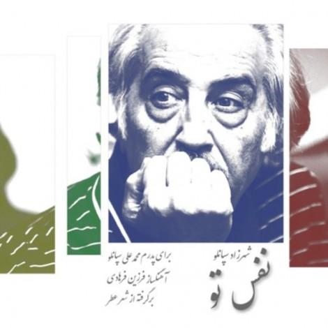 Shahrzad Sepanlou - 'Nafase To'