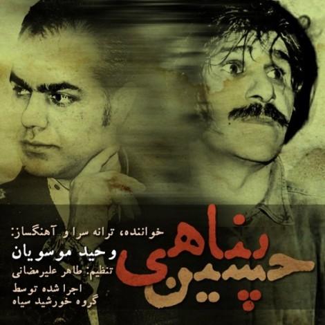Vahid Mousavian - 'Hossein Panahi'