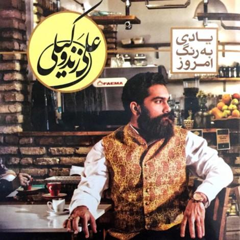 Ali Zand Vakili - 'Ghoroobe Koohestan'