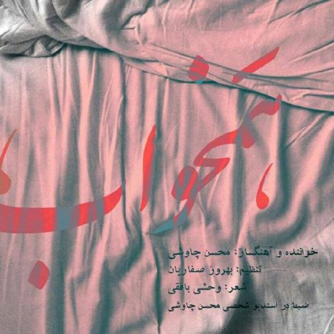 Mohsen Chavoshi - 'Hamkhaab'