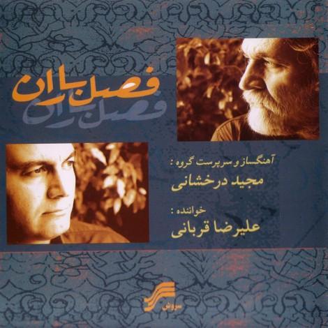Alireza Ghorbani - 'Bidad (Setar)'