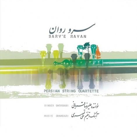 Alireza Ghorbani - 'Bidad (Taknavazi)'