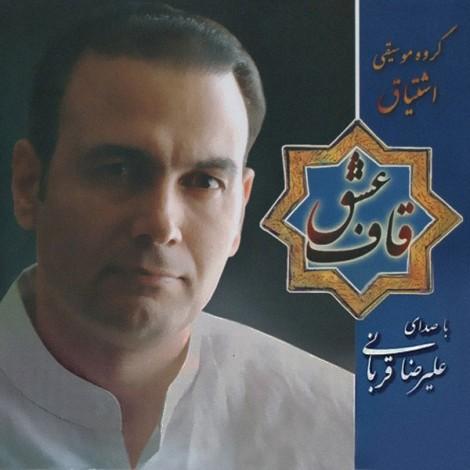 Alireza Ghorbani - 'Dar Asheghi (Tasnif)'