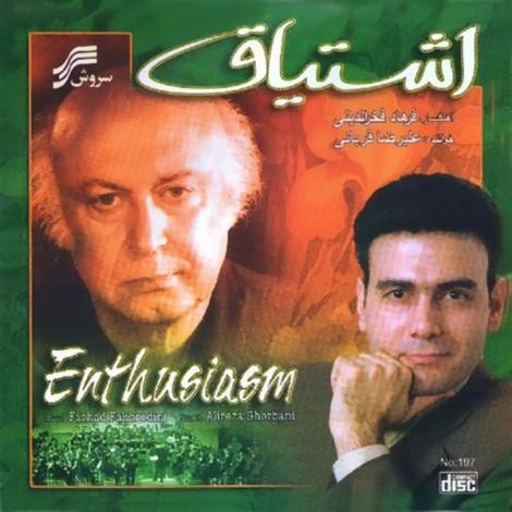 Alireza Ghorbani - 'Eshtiyagh'