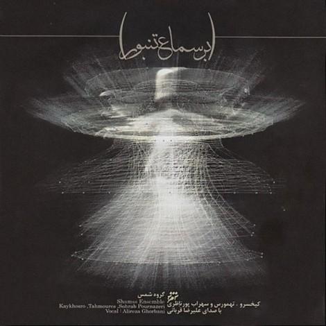 Alireza Ghorbani - 'Ta Asheghi'