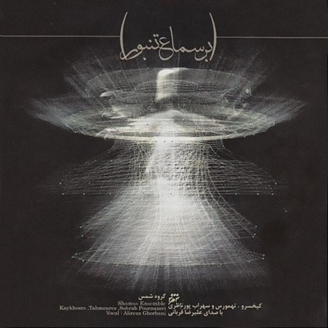Alireza Ghorbani - 'Tanboor (Sohrab)'