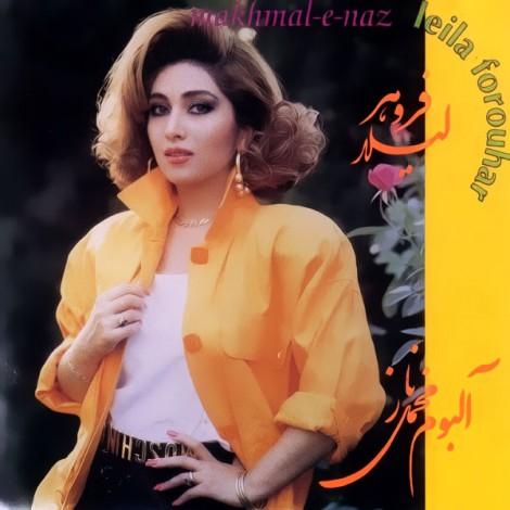 Leila Forouhar - 'Darakhte Gol'