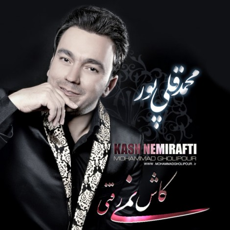Mohammad Gholipour - 'Be Yadet Biar'