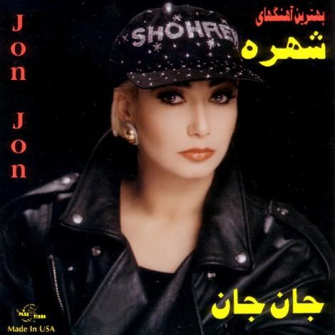 Shohreh - 'Eidi'