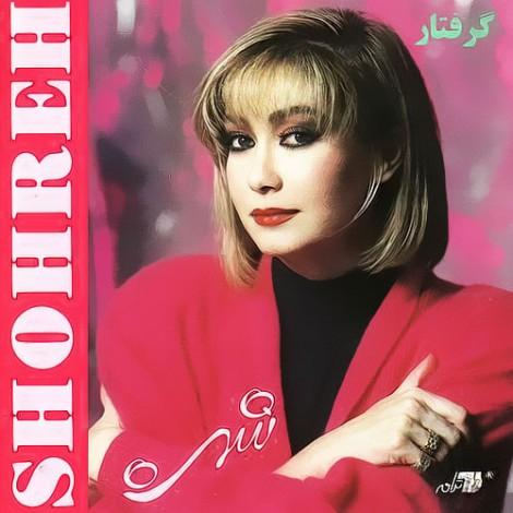 Shohreh - 'Gereftar'
