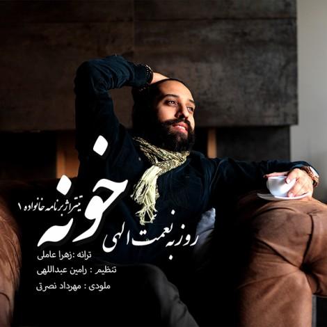 Roozbeh Nematollahi - 'Khooneh'