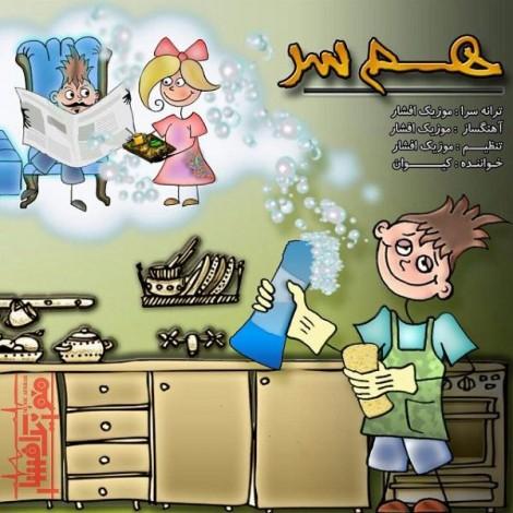 Music Afshar - 'Hamsar'