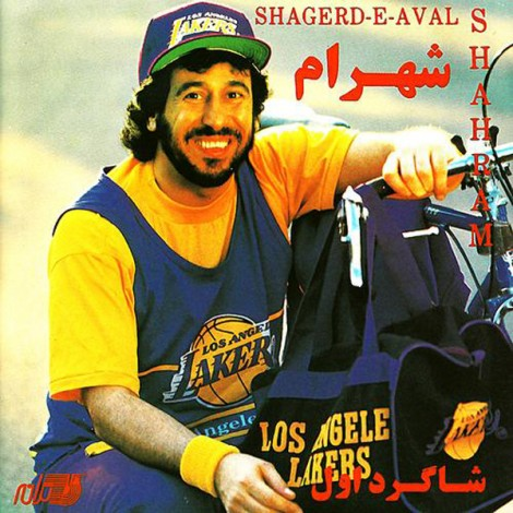 Shahram Shabpareh - 'Shagerde Aval'