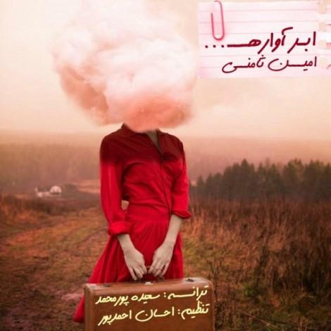 Amin Sameni - 'Abre Avareh'