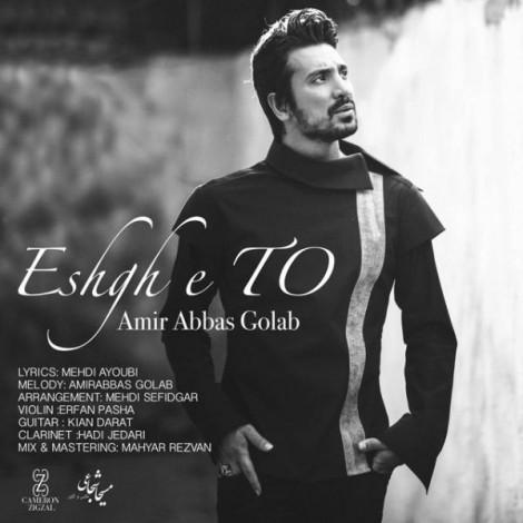 Amir Abbas Golab - 'Eshghe To'