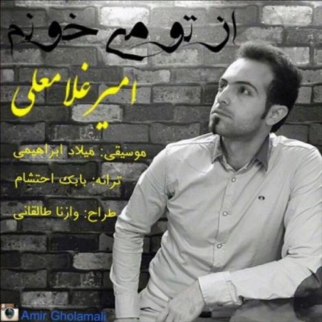 Amir Gholamali - 'Az To Mikhoonam'