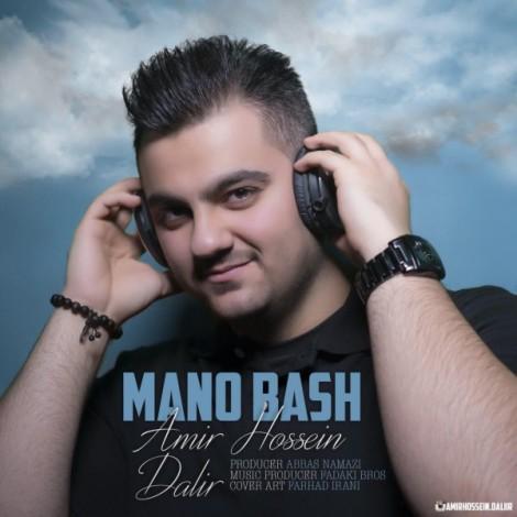 Amir Hossein Dalir - 'Mano Bash'