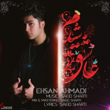 Ehsan Ahmadi - 'Ashegh Shodam'