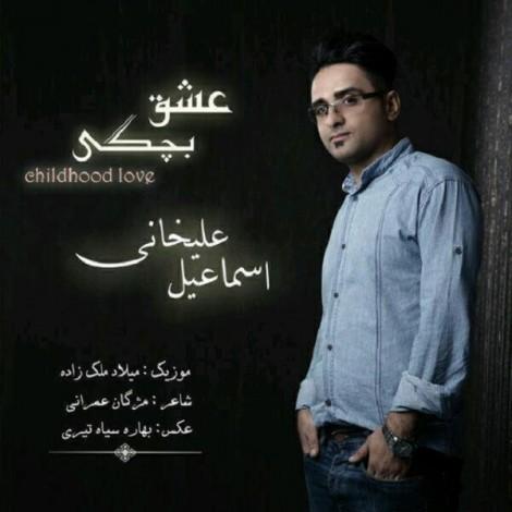 Esmail Alikhani - 'Eshgh Bachegi'