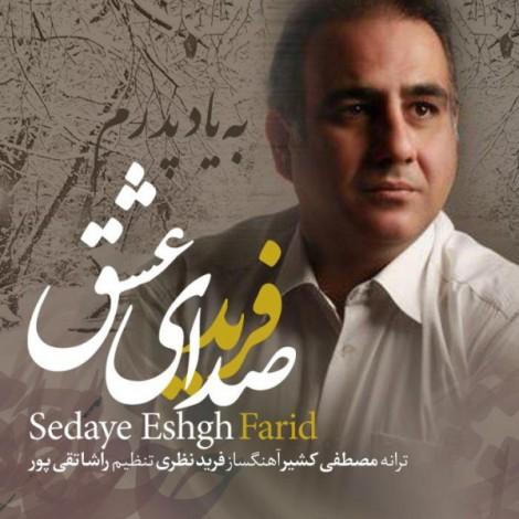 Farid Nazari - 'Sedaye Eshgh'