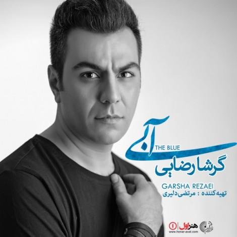 Garsha Rezaei - 'Ey Vaay Baz Dele Bichareh'