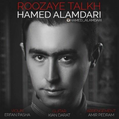 Hamed Alamdari - 'Roozaye Talkh'