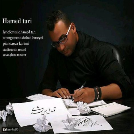 Hamed Tari - 'To Mal Man Shodi'