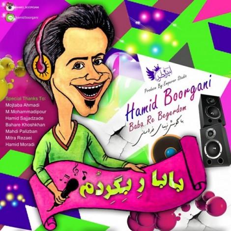 Hamid Boorgani - 'Baba Re Begerdom'