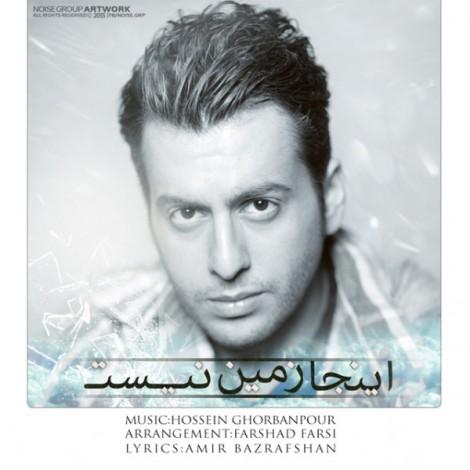 Hossein Ghorbanpour - 'Inja Zamin Nist'
