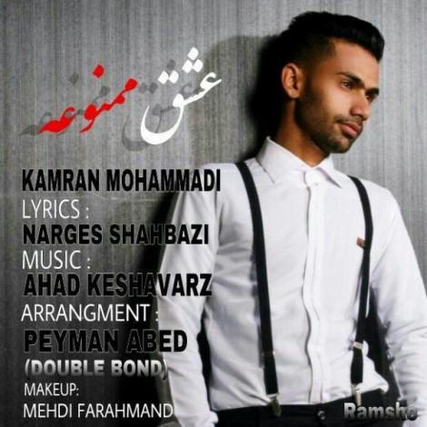Kamran Mohammadi - 'Eshghe Mamnooe'