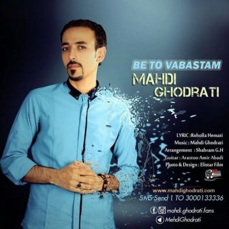 Mahdi Ghodrati - 'Be To Vabastam'