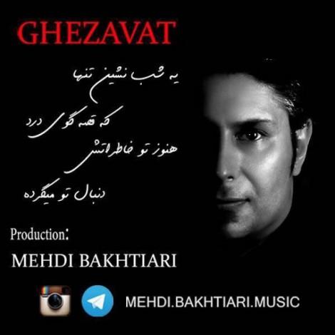 Mehdi Bakhtiari - 'Ghezavat'