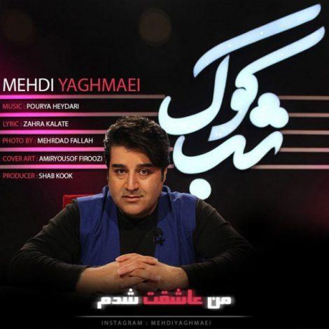 Mehdi Yaghmaei - 'Man Asheghet Shodam'