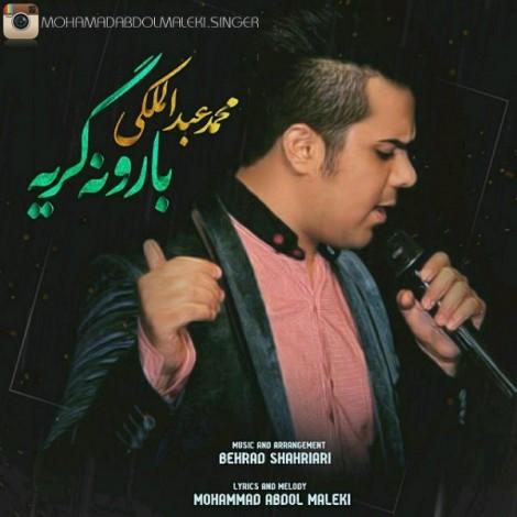 Mohammad Abdolmaleki - 'Baroon Gerye'