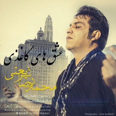 Mohammadreza Shariati - 'Eshghhaye Kaghazi'