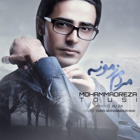 Mohammadreza Tousi - 'Mardome Zamouneh'